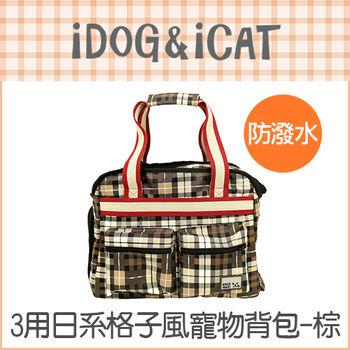 日本IDOGICAT 3用日系格子風寵物背包-棕