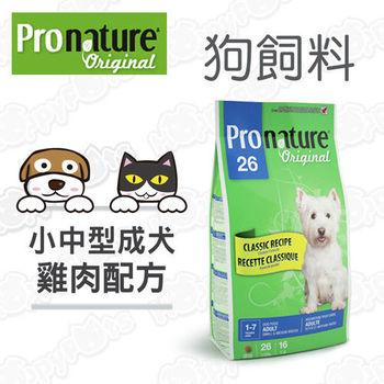 創鮮Pronature-小中型成犬 雞肉多功能複方(1.36公斤)