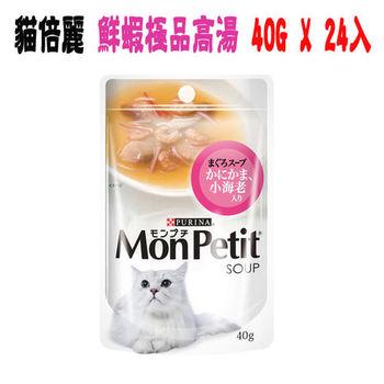 【MonPetit 】貓倍麗 鮮蝦極品高湯 貓湯包 40G X 24入
