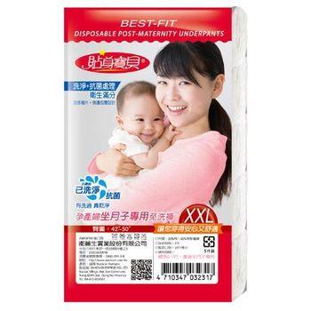 [貼身寶貝]產婦專用三角免洗褲-XXL-坐月子期間/舒適棉感(5入)/包