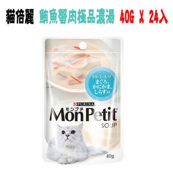 【MonPetit 】貓倍麗 鮪魚蟹肉極品濃湯 貓湯包 40G X 24入
