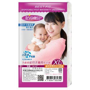 [貼身寶貝]產婦專用三角免洗褲-XL-坐月子期間/舒適棉感(5入)/包