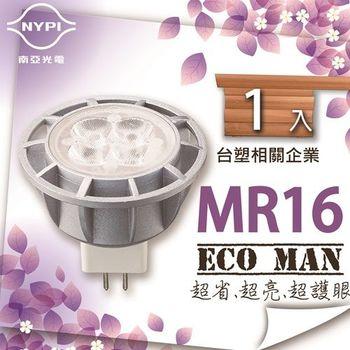 【台塑 南亞光電】MR16 7W LED 投射燈/杯燈(含變壓器)-1入