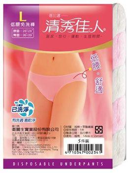 [清秀佳人]女性低腰三角免洗褲-L-舒適棉感(5入)/包