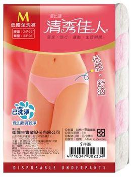 [清秀佳人]女性低腰三角免洗褲-M-舒適棉感(5入)/包