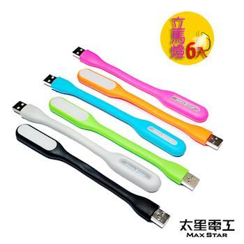 【太星電工】 USB LED立馬燈/白光 DC5V 1.2W (6入混色/隨機出貨) IL301