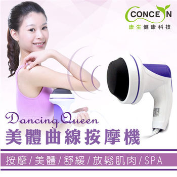 【Concern 康生】Dancing Queen 美體曲線按摩機 ZM-001