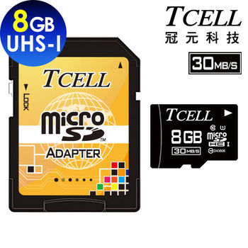 TCELL冠元-MicroSDHC UHS-I 8GB 30MB/s高速記憶卡