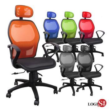 邏爵LOGIS~諾特舒適腰枕全網電腦椅/辦公椅/書桌椅/主管椅6色