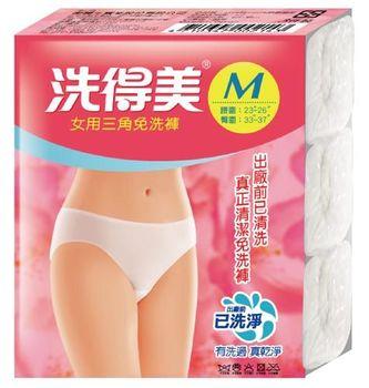 [洗得美]女性中腰三角免洗褲-M-舒適棉感(3入)/包