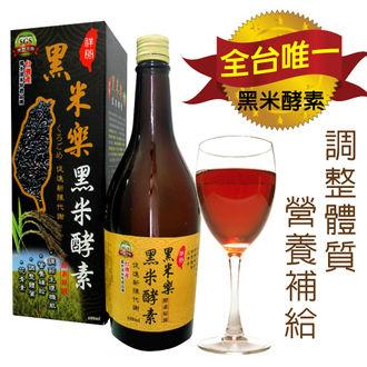 【祥閎】黑米樂 黑米酵素 萃取液  600毫升/1瓶 _天然養生食品、素食者的最愛