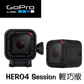 GoPro HERO4 Session (公司貨) 送32GB 記憶卡