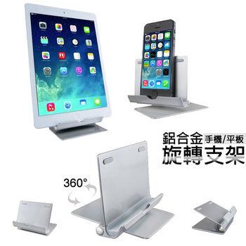 手機/平板 360度旋轉 鋁合金支架