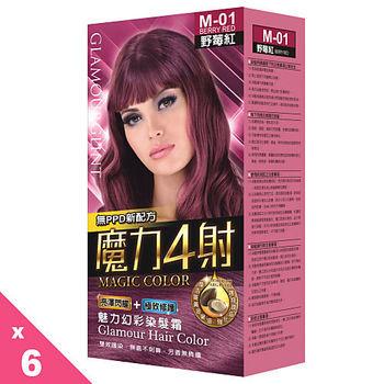 【魔力4射】魅力幻彩染髮霜-M01野莓紅-6入組