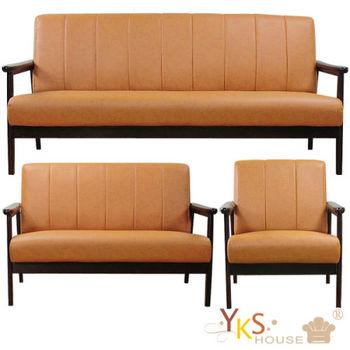 【YKS】奈良木作123人座皮沙發椅(4色)