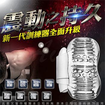 AV男優培訓專用 延時震動鍛鍊神器 透明軟膠自慰器 陰莖訓練器