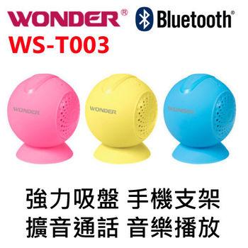 WONDER 旺德 WS-T003 藍牙喇叭 無線藍芽隨身喇叭 吸盤式 手機平板支架 可擴音通話