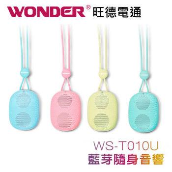 WONDER 旺德 WS-T010 藍牙喇叭 頸掛式 無線藍芽隨身喇叭 可插卡播放 支援擴音通話