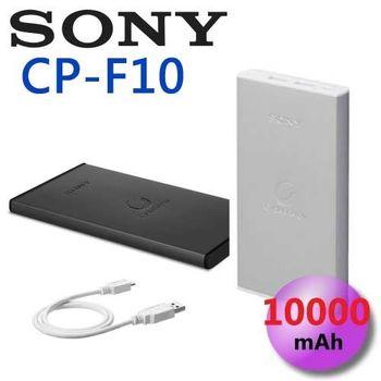 【公司貨】SONY 10000mAh CP-F10 鋁合金 行動電源