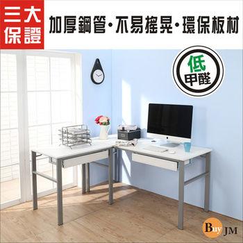 BuyJM 低甲醛仿馬鞍皮160+80公分L型雙抽屜穩重工作桌