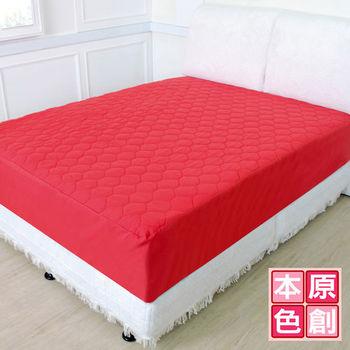 MIT 繽紛心情 雙人舖棉床包型保潔墊 洋紅