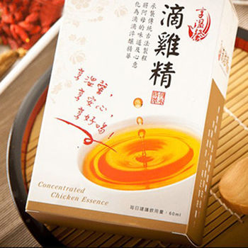 【享溫馨】滴雞精精緻盒(60ml/包  5包/盒)