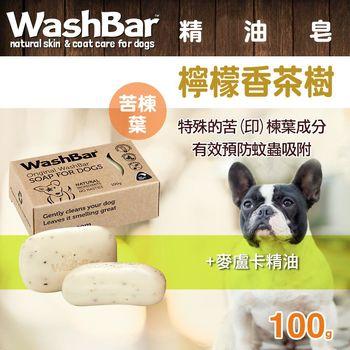 WashBar 純天然精油皂