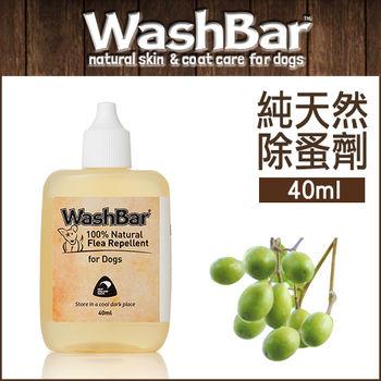 WashBar 純天然除蚤劑