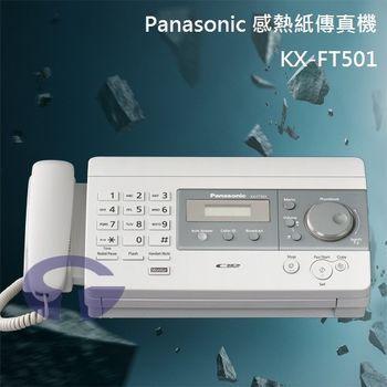 【Panasonic】感熱式傳真機 KX-FT501 (時尚白)