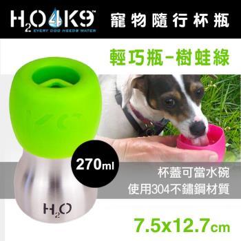 H2O4K9 寵物隨行杯瓶-輕巧瓶(270ml)-樹蛙綠