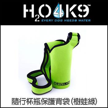 H2O4K9 隨行杯瓶保護背袋-樹蛙綠