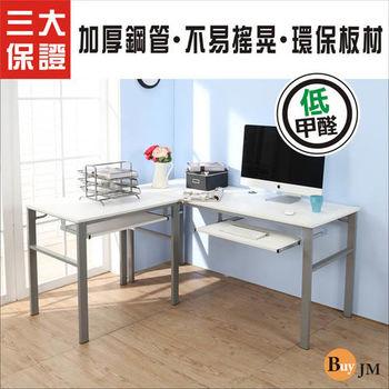 BuyJM 低甲醛仿馬鞍皮160+80公分L型雙鍵盤穩重工作桌