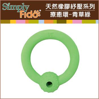 Simply Fido 4.5吋療癒環-青草綠