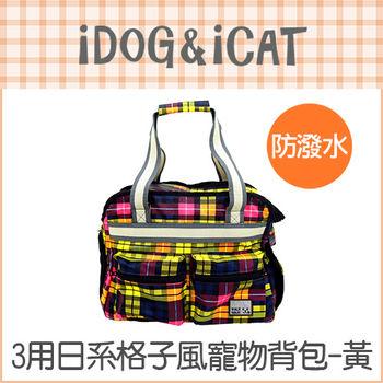 日本IDOGICAT 3用日系格子風寵物背包-黃