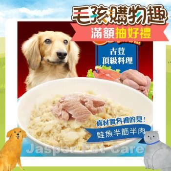 【GooToe】古荳頂級料理 GD05鮭魚半筋半肉 餐盒/狗罐 100g X 24入