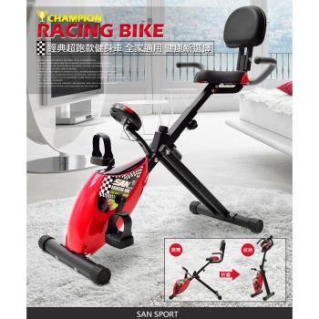 【SAN SPORTS】超跑飛輪式磁控健身車