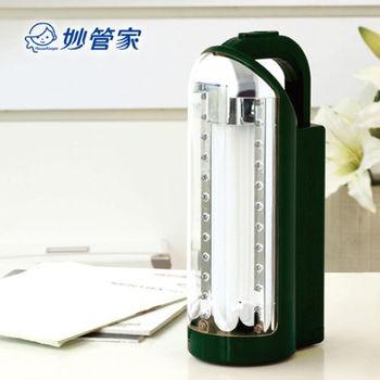 【妙管家】LED充電式雙光源照明燈兩入 HKL-710