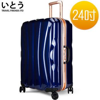 【正品Ito 日本伊藤いとう 潮牌】24吋 PC 鏡面鋁框硬殼行李箱 0102系列-藍色