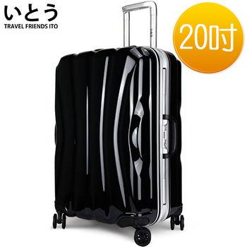 【正品Ito日本伊藤いとう潮牌】20吋 PC 鏡面鋁框硬殼行李箱/登機箱 0102系列-黑色