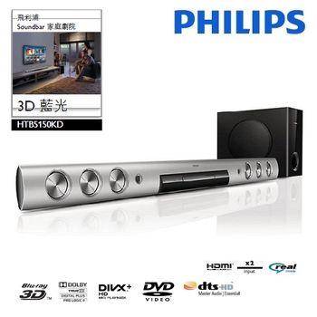 PHILIPS 飛利浦3D藍光家庭劇院組 HTB5150KD