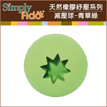 Simply Fido 減壓球-青草綠