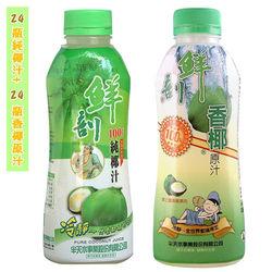 半天水椰子汁48瓶(純椰汁*24+香椰原汁*24)