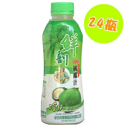 【半天水】純椰汁2箱 (1箱/24瓶*600ml)
