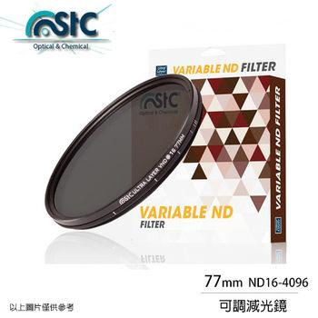 STC 77mm 可調式減光鏡 Ultra Layer Variable ND16-ND4096 (公司貨)