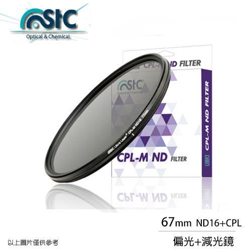 STC 67mm 減光鏡+偏光鏡二合一 Ultra Layer CPL-M ND16 減光級數4格(公司貨)