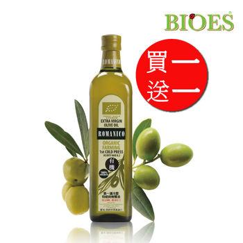 買一送一【囍瑞】蘿曼利有機冷壓 100%特級純橄欖油(750ml/共2瓶)