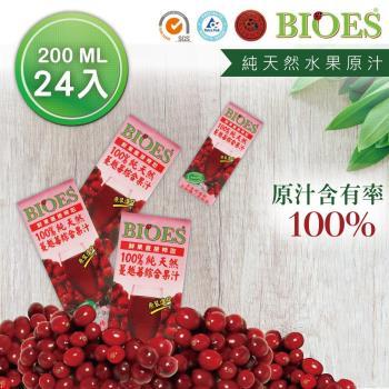 【囍瑞 BIOES】 100% 純天然蔓越莓綜合汁 24入組(200ml/瓶)