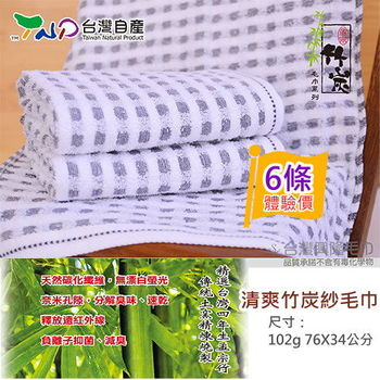 MIT商品【台灣興隆毛巾製】清爽竹炭紗毛巾(6條裝)