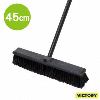 【VICTORY】長桿大地板刷45cm