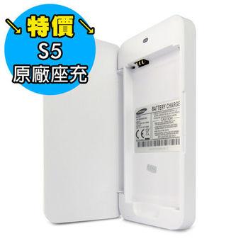 【SAMSUNG】i9700 Galaxy S5 原廠座充(原廠裸裝)